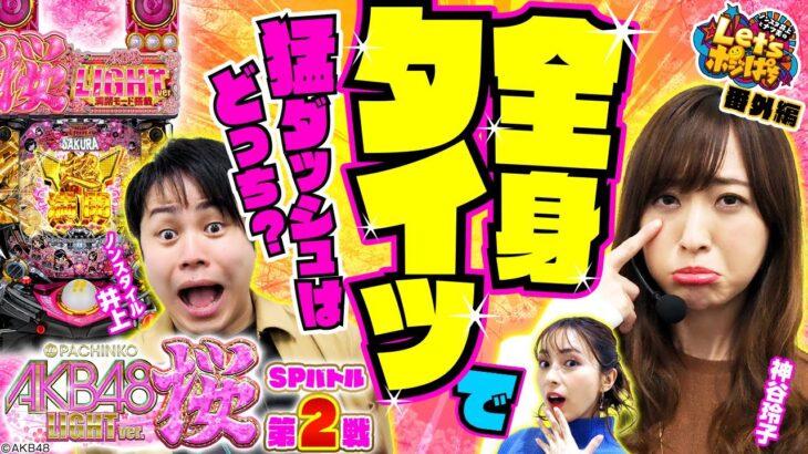 ノンスタ井上とナツ美のLet's ポジぱち番外編「ぱちんこ AKB48 桜 LIGHT ver. SPバトル第2戦 全身タイツで猛ダッシュはどっち?」
