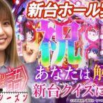 【P〈物語〉シリーズ セカンドシーズン】天野麻菜の新台ホール実戦!【パチンコ】