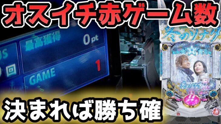 【P冬のソナタ FOREVER】ダ〇村先生も真っ青のオスイチ!!決まれば勝ち確まったなし《ぱちりす日記》