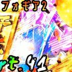 【パチンコ】P戦姫絶唱シンフォギア2 Part.41【実機配信】
