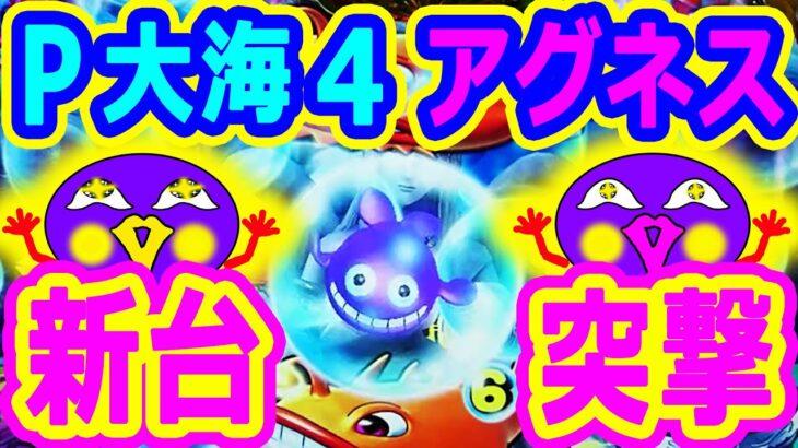 『PA大海物語4スペシャル・アグネス』新台突撃★じゃがお君!