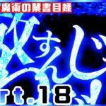 【パチンコ】Pとある魔術の禁書目録 Part.18【実機配信】