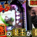 超速のライトミドルは艇王が制す【PモンキーターンV】日直島田の優等生台み〜つけた♪