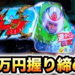 【新台】PモンキーターンV(5)10万円握り締めてパチンコ実践養分実戦