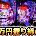 【新台】P戦国恋姫Vチャージver10万円握り締めてパチンコ実践養分実戦