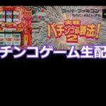 実戦パチンコ必勝法2(SFC)#3【DOK羽根甘パチンコゲーム生配信#65】