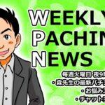 Sアルドノア・ゼロ、S鬼浜【パチンコ業界番組】weeklyパチンコニュース