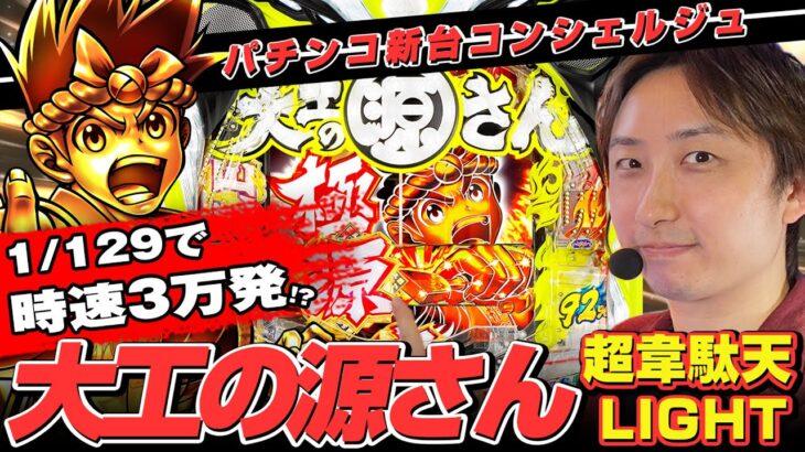 【パチマガスロマガTV Presents】P大工の源さん超韋駄天LIGHT~1/129で時速3万発!?の爆裂モンスターマシン!