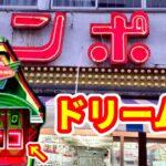 【ドリームX】ひげ紳士曰く超名機!《ゲームセンタータンポポ》レトロパチンコ