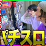 【ノリ打ち】友達とのパチンコ・スロットあるある【ギャンブル】