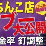 ぱちんこ店のタブー大公開① 換金率や釘調整