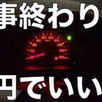 【北斗無双】しごおわ10回転!パチンコなんて朝から行くもんじゃない!