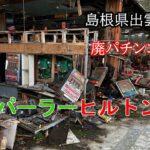 島根県出雲市 廃パチンコ店「パーラーヒルトン 」