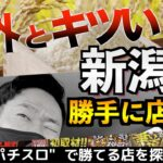 激アツ店発見!?新潟県で勝てるパチンコ店を調査。