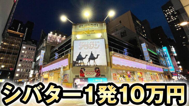 シバターが来るパチンコ屋で一発台の10万円勝負 桜#215