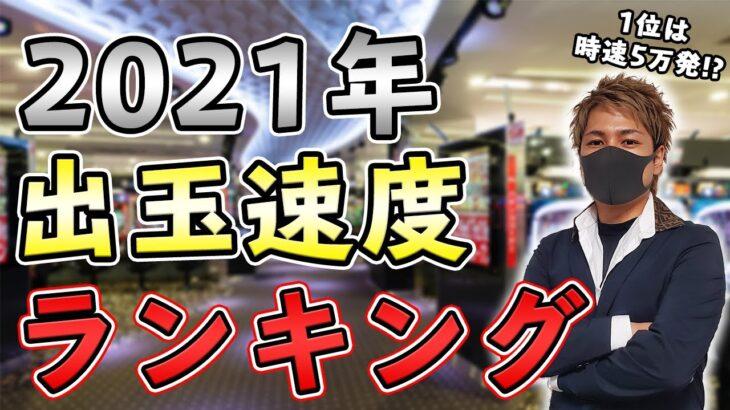 【2021年最新】ぱちんこ出玉スピードランキングTOP5【1位は時速5万発over!?】