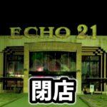 【羽根モノ全機種】閉店したレトロなパチンコ店《エコー21》