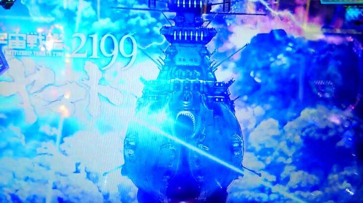 反撃に転ずる!全砲門開け! パチンコ 宇宙戦艦ヤマト2199 ‐波動‐199Ver. を パチンコ実践 ! あのテーマ曲が流れてくるだけで涙が出てくるほどのテンションMAX!この台を打たずに・・・