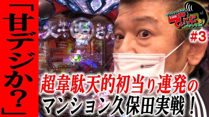 マンション久保田のでぃーぷなぱちんこ実戦#3【P大工の源さん 超韋駄天】