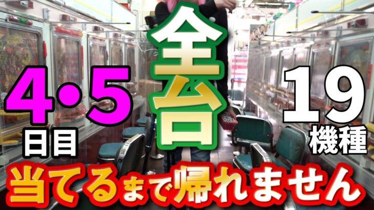 【カニ歩き】タンポポ裏研修#4.5 レトロパチンコ69台!全て大当たりするまで帰れません
