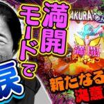 #56「満開モードで涙!? 新たなる決意表明!!」ガンバレルーヤのぱちチャレルーヤ!!〈ぱちんこ AKB48 桜 LIGHT ver.〉[公式/第1、3金曜日更新]