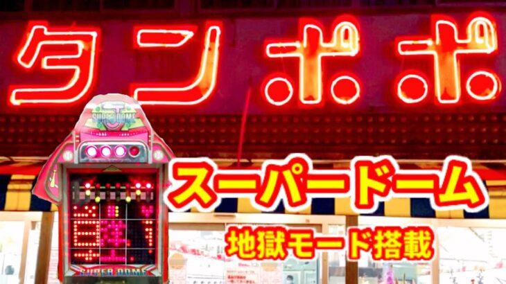【スーパードームA】初当り1/562もあるモード式パチンコ《ゲームセンタータンポポ》レトロパチンコ