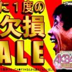 ぱちんこAB48桜LIGHT【期待値〇ね】大欠損SALE【第71話】