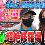 仲本工事のおやじ打ち【ぱちんこ AKB48 桜 LIGHT ver.】