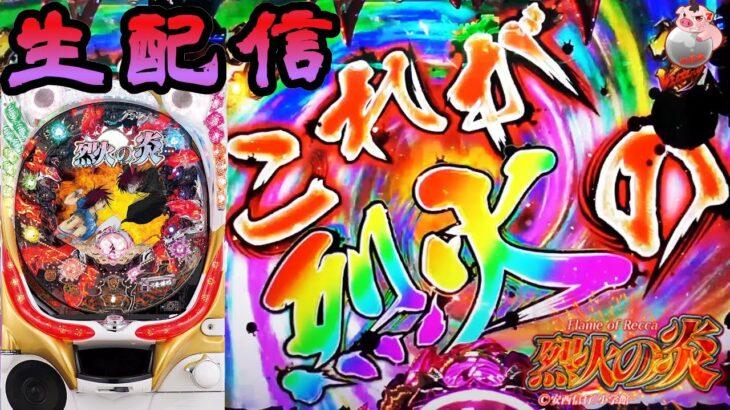 【家ぱち生配信】CR烈火の炎 初代 392ver. #5【パチンコ実機】