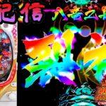 【家ぱち生配信】CR烈火の炎 初代 392ver. #6【パチンコ実機】