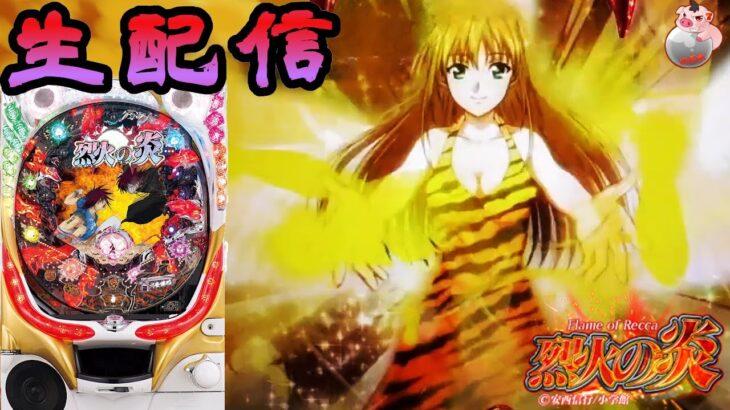 【家ぱち生配信】CR烈火の炎 初代 392ver. #7【パチンコ実機】