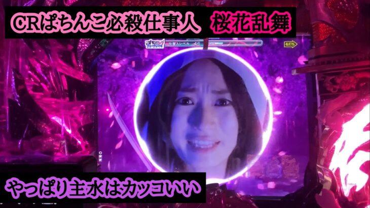 【実機】CRぱちんこ必殺仕事人 桜花乱舞 PART5