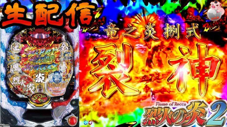 【家ぱち生配信】CR烈火の炎2 319ver. #8【パチンコ実機】
