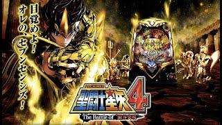 """【パチンコ】CR聖闘士星矢4 The Battle of """"限界突破""""【実機】"""