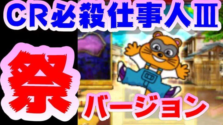 【CRAぱちんこ必殺仕事人III祭バージョン】甘ならチートなしっ!?