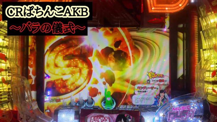【実機】CRぱちんこAKB48 バラの儀式 公演13回目