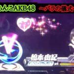 【実機】CRぱちんこAKB48 バラの儀式 公演15回目