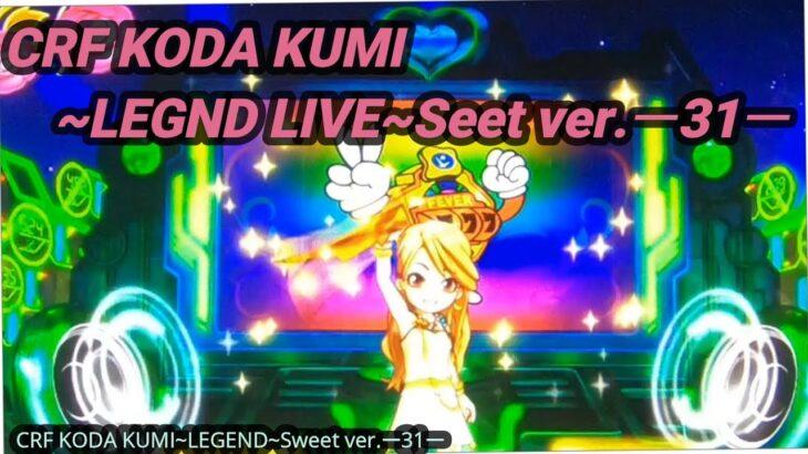 【パチンコ実機】CRF KODA KUMI~LEGEND LIVE~Sweeet ver. ー31ー