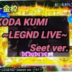 【パチンコ実機】CRF KODA KUMI~LEGEND LIVE~Sweeet ver. ー41ー