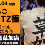 ぱちんこ GANTZ極【キコーナチャンネル関東版】宝島草加店『トレジャーハンター草加』