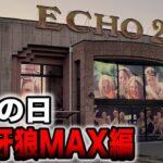 【最後の1日】閉店するパチンコ店エコー21で初代牙狼MAXを1日打ったら大変なことに!!(P牙狼MAXX月虹ノ旅人導入前最後の戦い)