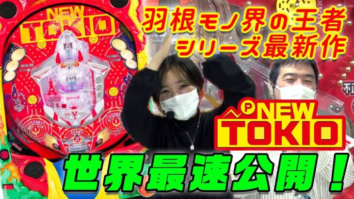 【NEW TOKIO】羽根モノ界の王者「TOKIO」シリーズ最新作動画世界最速公開!《さやか》《フランケン山科》[必勝本WEB-TV][パチンコ]