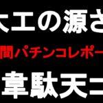 P大工の源さん超韋駄天ゴト情報【週刊パチンコレポート #20】