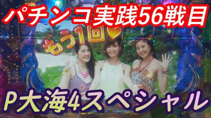 【パチンコ実践】P大海物語4スペシャル【56戦目】