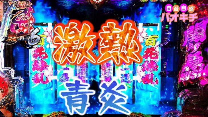【P戦国乙女6 ~暁の関ヶ原】幟連続予告で激熱の青炎エフェクト発生!次回予告も?!