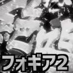 【今日勝てたら本物】PF戦姫絶唱シンフォギア2【パチンコ配信】