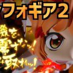 【今日勝ったら本物】PF戦姫絶唱シンフォギア2【パチンコ配信】