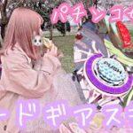 【コードギアス 反逆のルルーシュ】🌸独り身女  春の休日の過ごし方🌸【パチンコ女子】