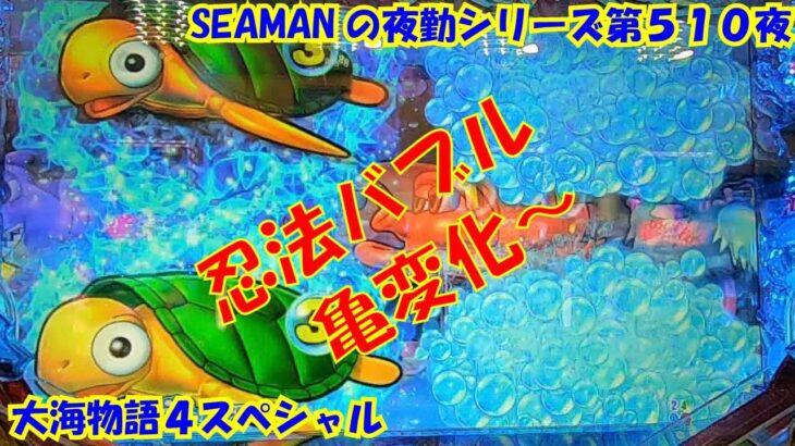 【大海物語4スペシャル】実践パチンコ夜勤 第510夜