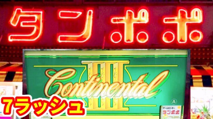 【コンチネンタルⅢ】セブンラッシュ中ボーナス《ゲームセンタータンポポ》レトロパチンコ•スロット
